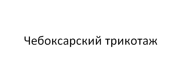 Чебоксарский трикотаж